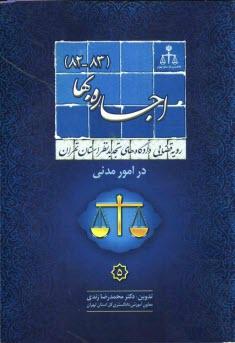 www.payane.ir - رويه قضايي دادگاههاي تجديد نظر استان تهران در امور مدني: اجاره بها 1382 - 1383