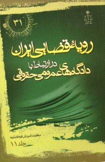 www.payane.ir - رويه قضايي ايران در ارتباط با دادگاههاي عمومي حقوقي