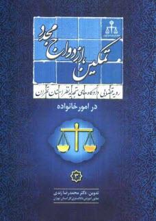 www.payane.ir - رويه قضايي دادگاههاي تجديد نظر استان تهران در امور خانواده: تمكين ازدواج مجدد