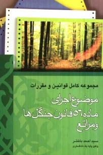 www.payane.ir - مجموعه كامل قوانين و مقررات موضوع اجراي ماده 56 قانون ... جنگلها و مراتع