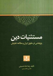 www.payane.ir - مستثنيات دين: پژوهشي در حقوق ايران و مطالعه تطبيقي
