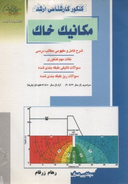 www.payane.ir - كنكور كارشناسي ارشد مكانيك خاك: شرح كامل و مفهومي مطالب درسي
