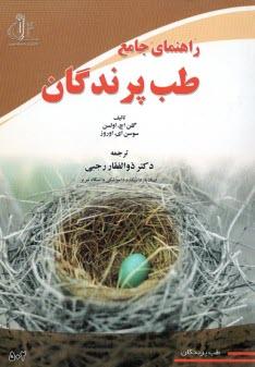 www.payane.ir - راهنماي جامع طب پرندگان