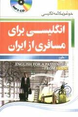 www.payane.ir - انگليسي براي مسافري از ايران: خودآموز مكالمه انگليسي