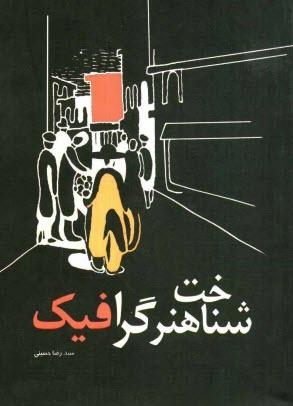 www.payane.ir - شناخت هنر گرافيك