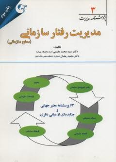 www.payane.ir - مديريت رفتار سازماني (سطح زماني)