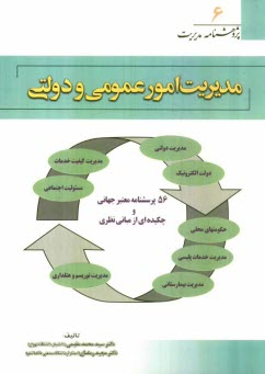 www.payane.ir - مديريت امور عمومي و دولتي