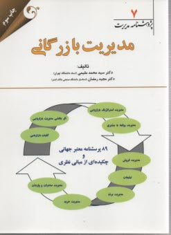 www.payane.ir - مديريت بازرگاني