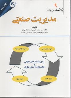 www.payane.ir - مديريت صنعتي