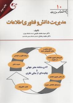 www.payane.ir - مديريت دانش و فناوري اطلاعات