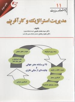 www.payane.ir - مديريت استراتژيك و كارآفريني
