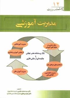 www.payane.ir - مديريت آموزشي