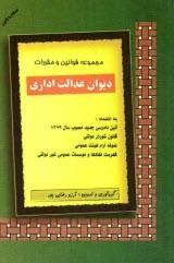 www.payane.ir - مجموعه قوانين و مقررات ديوان عدالت اداري