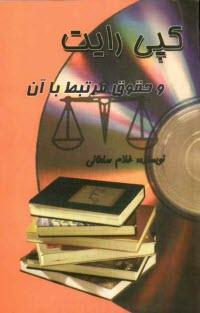 www.payane.ir - كپي رايت و حقوق مرتبط با آن
