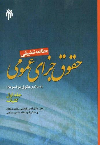 www.payane.ir - مطالعه تطبيقي حقوق جزاي عمومي اسلام و حقوق موضوعه: كليات