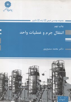 www.payane.ir - انتقال جرم و عمليات واحد