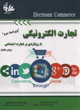www.payane.ir - تجارت الكترونيكي