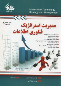 www.payane.ir - مديريت استراتژيك فناوري اطلاعات