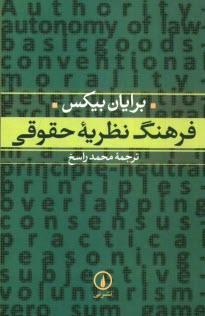 www.payane.ir - فرهنگ نظريه حقوقي