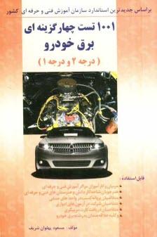 www.payane.ir - 1001 تست چهارگزينهاي برق خودرو درجه 2 و 1 (همراه با پاسخنامه)