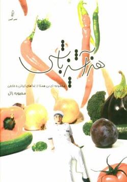 www.payane.ir - هنر آشپزباشي: مجموعهاي بيهمتا از غذاهاي ايراني و خارجي