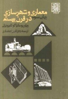 www.payane.ir - معماري و شهرسازي در قرن بيستم