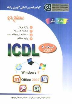 www.payane.ir - گواهينامه بينالمللي كاربري رايانه: سطح دو بر اساس ICDL نسخه 5: Microsoft Office 2007