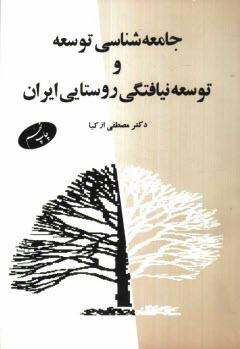www.payane.ir - جامعهشناسي توسعه و توسعهنيافتگي روستايي ايران