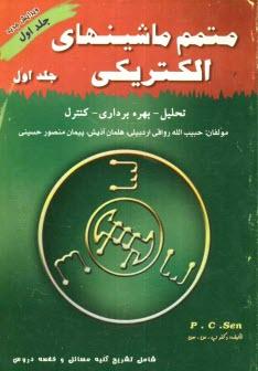 www.payane.ir - متمم ماشينهاي الكتريكي (1) مشتمل بر: ارائه خلاصه درس همراه با مثالهاي متعدد، حل كامل مسائل فصلها