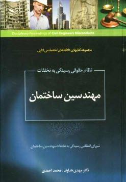 www.payane.ir - نظام حقوقي رسيدگي به تخلفات مهندسين ساختمان (شوراي انتظامي رسيدگي به تخلفات انتظامي مهندسي ساختمان)