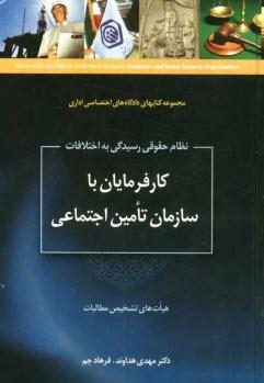 www.payane.ir - نظام حقوقي رسيدگي به اختلافات كارفرمايان با سازمان تامين اجتماعي در هياتهاي تشخيص مطالبات