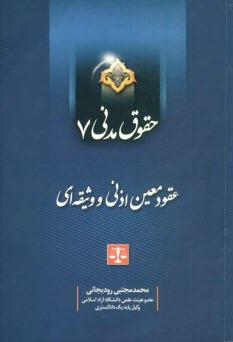 www.payane.ir - حقوق مدني 7 (عقود معين اذني و وثيقهاي)