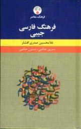 www.payane.ir - فرهنگ فارسي جيبي