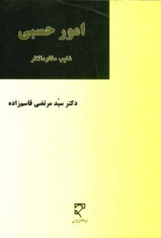 www.payane.ir - امور حسبي: غايب مفقودالاثر