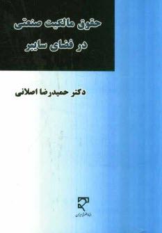 www.payane.ir - حقوق مالكيت صنعتي در فضاي سايبر: دوره حقوق فناوري اطلاعات