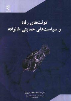 www.payane.ir - دولتهاي رفاه و سياستهاي حمايتي خانواده