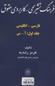 www.payane.ir - فرهنگ تشريحي - كاربردي حقوق فارسي - انگليسي