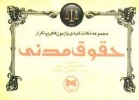 www.payane.ir - مجموعه نكات كليدي و آزمونهاي پر تكرار حقوق مدني