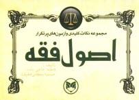 www.payane.ir - مجموعه نكات كليدي و آزمونهاي پرتكرار اصول فقه