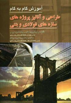 www.payane.ir - گام به گام طراحي و آناليز پروژههاي سازههاي فولادي و بتني