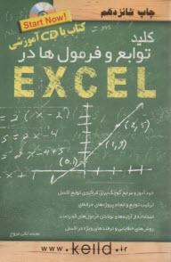 www.payane.ir - كليد توابع و فرمولها در اكسل