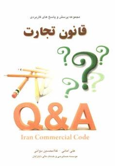 www.payane.ir - مجموعه پرسشها و پاسخهاي كاربردي قانون تجارت