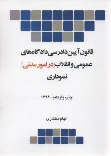 www.payane.ir - قانون آيين دادرسي دادگاههاي عمومي و انقلاب در امور مدني (نموداري)