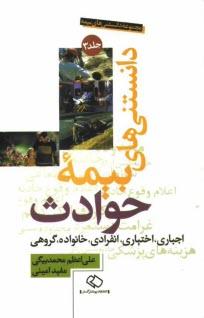 www.payane.ir - مجموعه دانستنيهاي بيمه: دانستنيهاي بيمه حوادث اجباري، اختياري، انفرادي، خانواده، گروهي