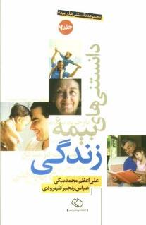 www.payane.ir - مجموعه دانستنيهاي بيمه: دانستنيهاي بيمه زندگي اجباري، اختياري، انفرادي، گروهي