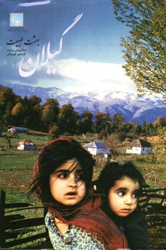 www.payane.ir - گيلان: بهشت طبيعت