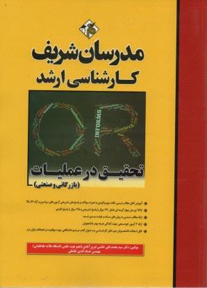 www.payane.ir - تحقيق در عمليات (بازرگاني و صنعتي)