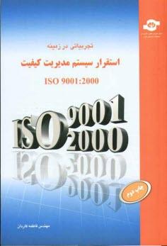 www.payane.ir - تجربياتي در زمينه استقرار مديريت كيفيت ISO 9001: 2000