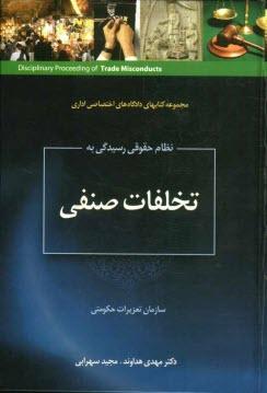 www.payane.ir - نظام حقوقي رسيدگي به تخلفات صنفي در سازمان تعزيرات حكومتي