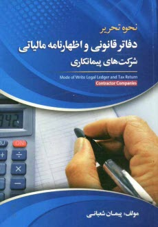 www.payane.ir - نحوه تحرير دفاتر قانوني و اظهارنامه مالياتي شركتهاي پيمانكاري